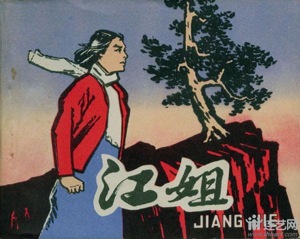 在红岩系列连环画相继出版后,以江姐为独立题材创作的连环画就更多了。1964年3月,由四川人民出版社改编,四川美术学院《江姐》连环画创作组画,四川人民出版社出版的60开红岩连环画集《江姐》连环画(上、下集)。1964年3月,由叶大荣、吴志明绘画。安徽人民出版社出版的60开,印数10万册。1965年6月,由阎肃编剧,陈沙导演,中国人民解放军空军政治部文工团歌舞剧一团演岀,任明改编,曹震云摄影,上海人民美术出版社出版的64开《江姐》电影连环画。1978年10月,根据同名歌剧《江姐》由褚明灿改编、陈水